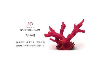 7月26日生まれのあなた。お誕生日おめでとうございます。誕生石は枝珊瑚,意味と誕生花、プレゼントは。