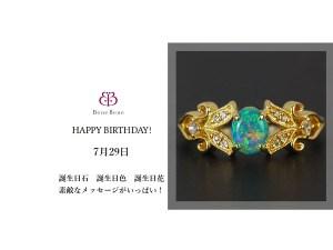 7月29日生まれのあなた。お誕生日おめでとうございます。誕生石はブラック・オパール,意味と誕生花、プレゼントは。