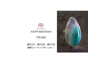 7月14日生まれのあなた。お誕生日おめでとうございます。誕生石はスリーカラー・フルオーライト,意味と誕生花、プレゼントは?