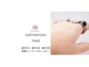 7月6日生まれのあなた。お誕生日おめでとうございます。誕生石はオブシディアン,意味と誕生花、プレゼントは?