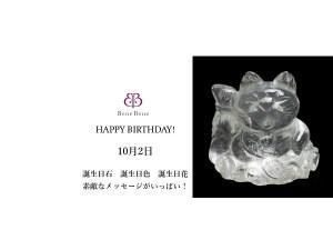 10月2日生まれのあなた。お誕生日おめでとうございます。誕生石はクォーツ,意味と誕生花、プレゼントは。
