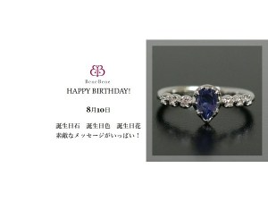 8月10日生まれのあなた。お誕生日おめでとうございます。誕生石はアイオライト,意味と誕生花、プレゼントは。
