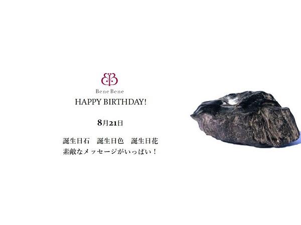 8月21日生まれのあなた。お誕生日おめでとうございます。誕生石はジェット,意味と誕生花、プレゼントは。