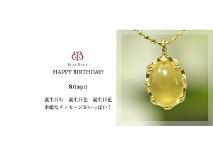 8月19日生まれのあなた。お誕生日おめでとうございます。誕生石はイエロー・カルサイト,意味と誕生花、プレゼントは。