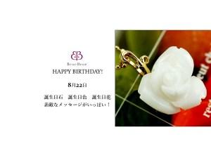 8月22日生まれのあなた。お誕生日おめでとうございます。誕生石はホワイト・コーラル(白珊瑚),意味と誕生花、プレゼントは。