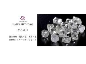 9月3日生まれのあなた。お誕生日おめでとうございます。誕生石はダイヤモンド原石,意味と誕生花、プレゼントは。