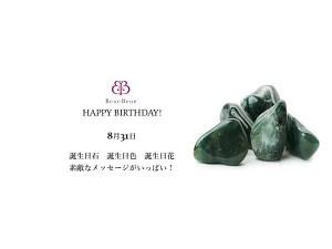 8月31日生まれのあなた。お誕生日おめでとうございます。誕生石はモスアゲート,意味と誕生花、プレゼントは。