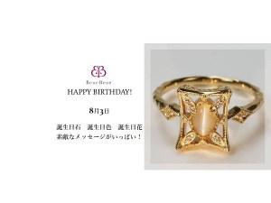 8月3日生まれのあなた。お誕生日おめでとうございます。誕生石はクリソベリル・キャッツアイ,意味と誕生花、プレゼントは。