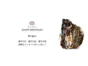 8月30日生まれのあなた。お誕生日おめでとうございます。誕生石はオーシャンジャスパー,意味と誕生花、プレゼントは。