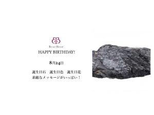 8月24日生まれのあなた。お誕生日おめでとうございます。誕生石はラァーバ,意味と誕生花、プレゼントは。