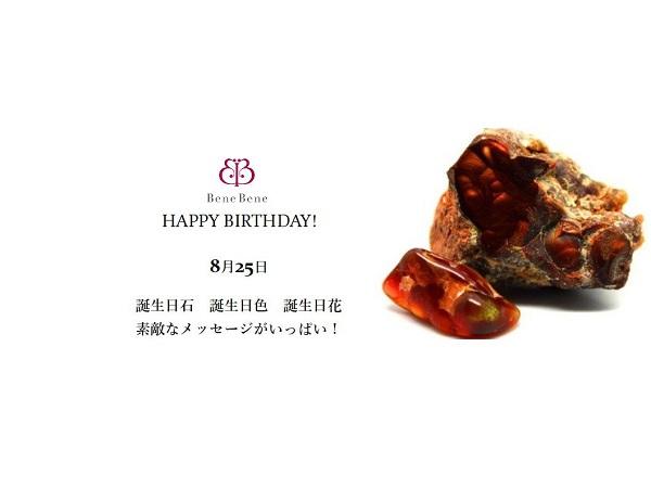8月25日生まれのあなた。お誕生日おめでとうございます。誕生石はファイアー・アゲート,意味と誕生花、プレゼントは。
