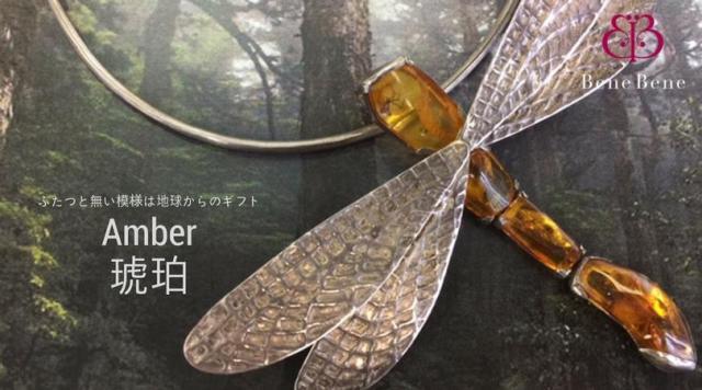 琥珀(アンバー)ってどんな宝石?光と木と水、すべてを感じさせる地球からのギフト。|ベーネベーネ