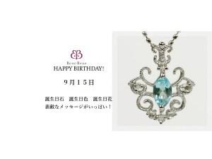 9月15日生まれのあなた。お誕生日おめでとうございます。誕生石はパライバトルマリン,意味と誕生花、プレゼントは。