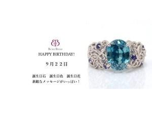 9月22日生まれのあなた。お誕生日おめでとうございます。誕生石はジルコン ,意味と誕生花、プレゼントは。