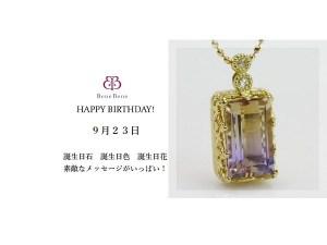 9月23日生まれのあなた。お誕生日おめでとうございます。誕生石はアメトリン ,意味と誕生花、プレゼントは。