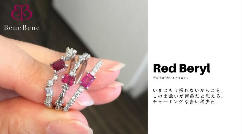 レッドベリル稀少石エメラルド赤