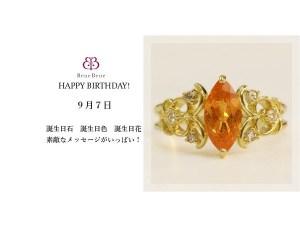 9月7日生まれのあなた。お誕生日おめでとうございます。誕生石はヘソナイトガーネット,意味と誕生花、プレゼントは。