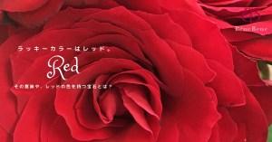 ラッキーカラーは「赤」。赤の持つ意味や効果について