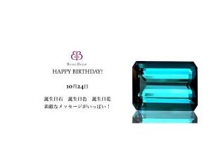 10月24日生まれのあなた。お誕生日おめでとうございます。誕生石はインディゴライト,意味と誕生花、プレゼントは。