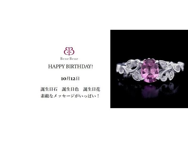 10月12日生まれのあなた。お誕生日おめでとうございます。誕生石はピンクサファイア,意味と誕生花、プレゼントは。