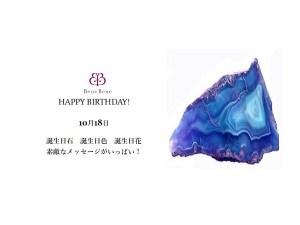 10月18日生まれのあなた。お誕生日おめでとうございます。誕生石はブルーアゲート,意味と誕生花、プレゼントは。