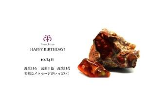 10月4日生まれのあなた。お誕生日おめでとうございます。誕生石はファイアー・アゲート原石,意味と誕生花、プレゼントは。