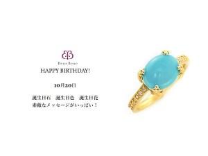 10月20日生まれのあなた。お誕生日おめでとうございます。誕生石はトルコ石,意味と誕生花、プレゼントは。