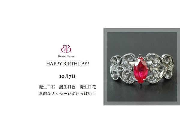 10月7日生まれのあなた。お誕生日おめでとうございます。誕生石はロードナイト,意味と誕生花、プレゼントは。