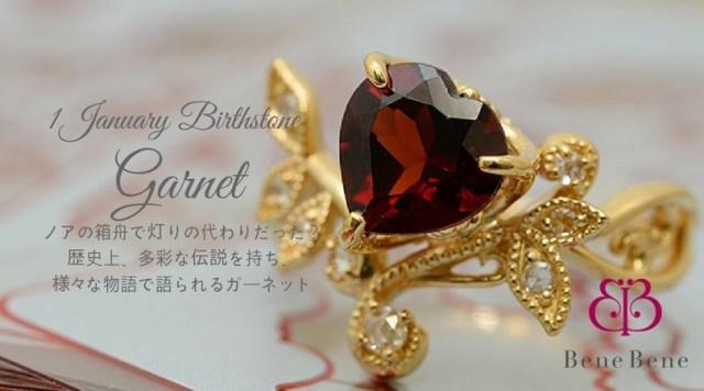 1月の誕生石は【ガーネット】。歴史上、最古の宝石とされるその理由とは?|ベーネベーネ