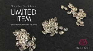 【限定数量】ファンシーカットのローズカットダイヤモンド、今冬リリース!