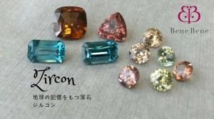 「地球上で一番古い宝石」ジルコンとは?その由来や特徴など|ベーネベーネ