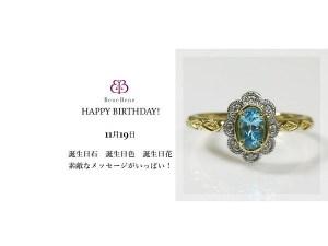 11月19日生まれのあなた。お誕生日おめでとうございます。誕生石はブルー・トパーズ,意味と誕生花、プレゼントは