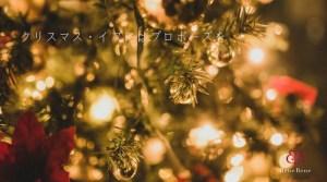 12月24日クリスマス・イブにプロポーズをおすすめする3つの理由とは?