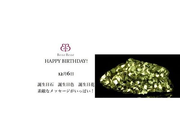 12月6日生まれのあなた。お誕生日おめでとうございます。誕生石はパイライト。意味と誕生花、プレゼントは