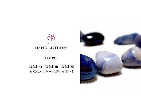 12月17日生まれのあなた。お誕生日おめでとうございます。誕生石はスペクトロライト。意味と誕生花、プレゼントは