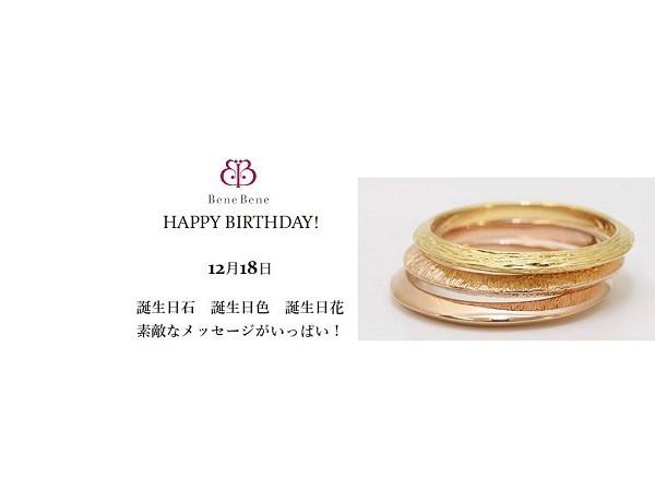 12月18日生まれのあなた。お誕生日おめでとうございます。誕生石はサテン仕上げリング。意味と誕生花、プレゼントは