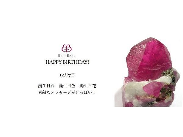 12月7日生まれのあなた。お誕生日おめでとうございます。誕生石はヘキサゴナルを示すルビー原石。意味と誕生花、プレゼントは