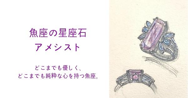 星座石は運命の宝石!あなたの星座石は?<魚座 2月19日~3月20日生まれ>のあなたに素敵なメッセージ&ジュエリー。