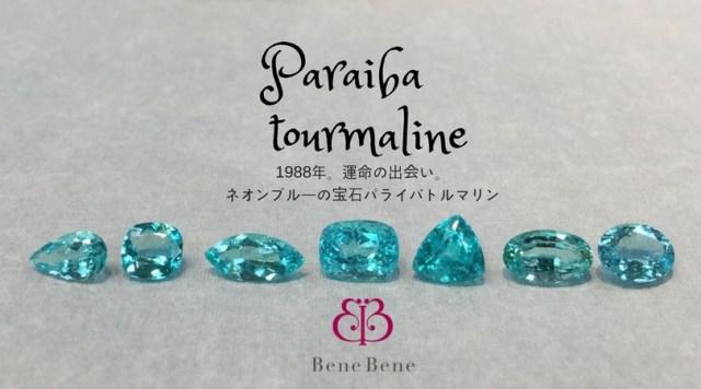 【パライバトルマリン】希有なネオンブルーの希少宝石を、いま、どう選ぶか?| ベーネベーネ