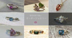 あなたの宝石はどの形? 宝石の形で選ぶオーダージュエリー(制作例)