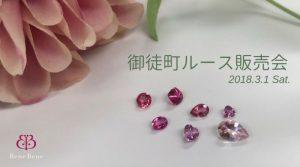 【3/10(土)ルース販売会】春といえばピンク&カラーダイヤのきらめき