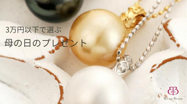 母の日のプレゼントはこれで決まり! 3万円以下のジュエリー