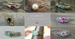 あなたの宝石は何? 宝石の種類で選ぶオーダージュエリー(制作例)