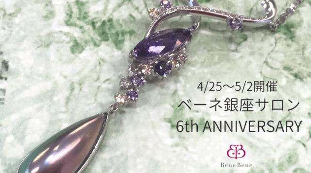 ベーネ銀座サロン6周年  大感謝イベントを開催します! 4/25(水)〜5/2(水)