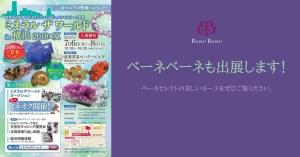 【2018年7/6(金)〜8(日)】ミネラル ザ ワールド in 横浜|ベーネベーネ