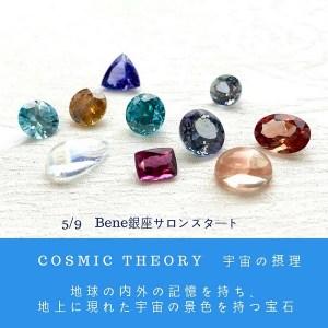 【Cosmic Theory 宇宙の摂理】 <Bene Earth>から登場!地球の内外の記憶を持ち、地上に現れた宇宙の景色を持つ宝石(ルース)。