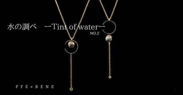 PFE×BENE コラボレーション <水の調べ-Tint of waterー> 自然界に現れる豊かな曲線を持つ水にイメージを重ねる。