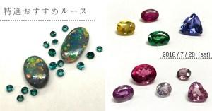 7/28(土)【ルース販売会】特選オススメルースの、なんとマーベラスなこと!