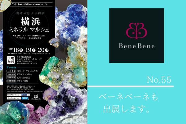 【2019年10/18(金)〜10/20(日)】横浜ミネラルマルシェ|ベーネベーネ
