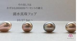 その出現率は限りなくゼロに近い!無核の湖水真珠メタリックカラーの持つ宇宙の景色。